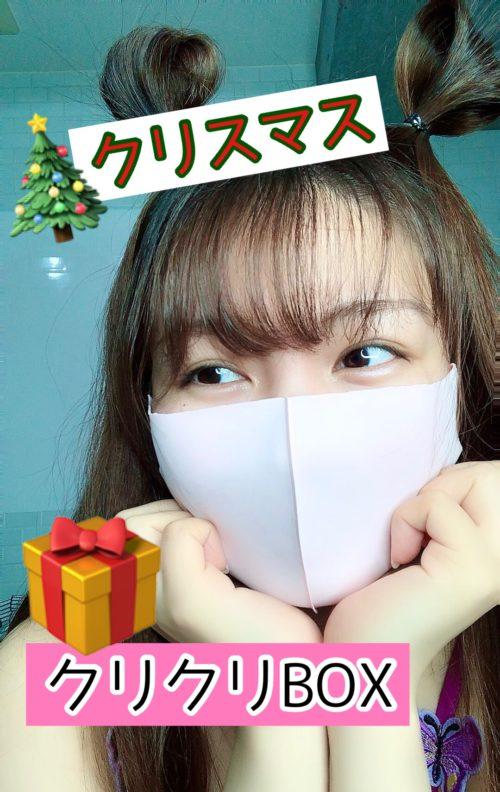 マイコサンタから、クリクリクリスマスプレゼント〜\(^o^)/